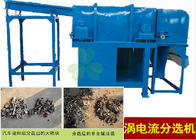China Aluminum / Copper Recycling Eddy Current Separator Machine 4.0+0.75kw Power factory